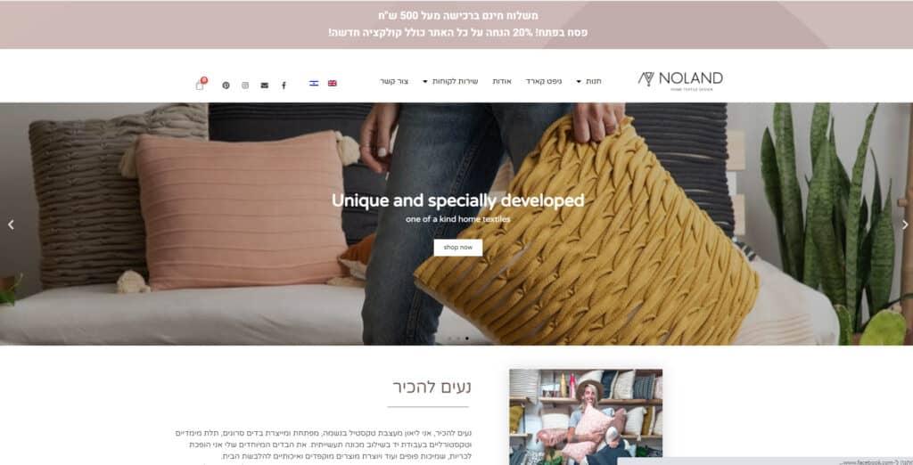 הקמת חנות אינטרנטית וורדפרס עבור NOLAND