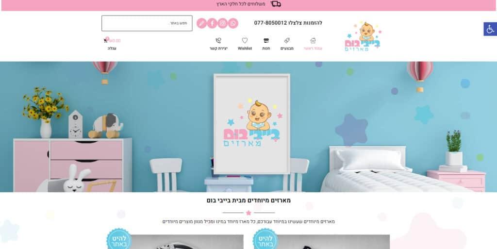 הקמת חנות אינטרנטית לבייבי בום