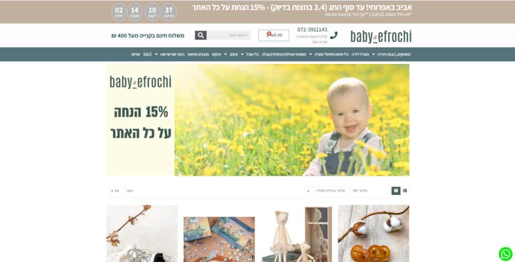 הקמת חנות אינטרנטית למוצרי תינוקות אפרוחי